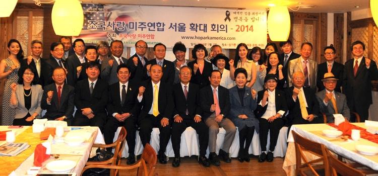 조국사랑 미주연합 서울 확대 회의 2014 by 관리자